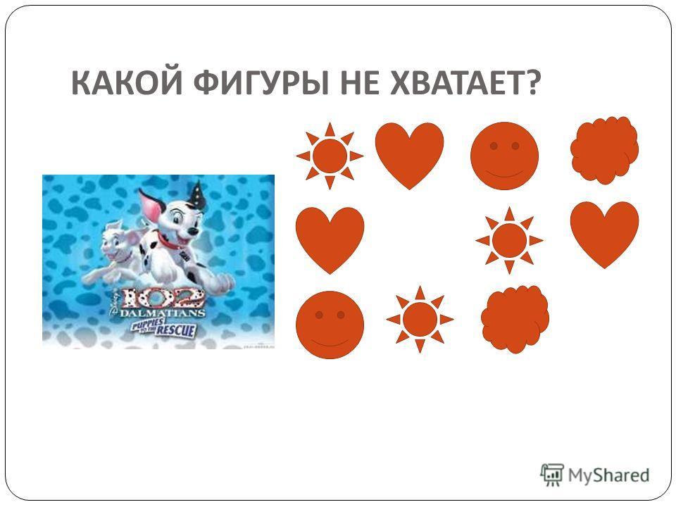 Ответ : Ослик – 4 Шрек – 8 Фиона - 6