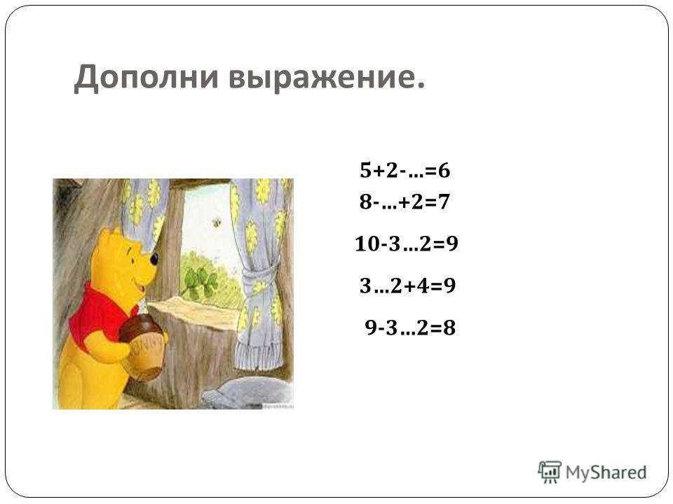 СОСЧИТАЙ ! КРУГОВЫЕ ПРИМЕРЫ. 6+2=??-3=??-2=??+4= ? ?-3=??+4=