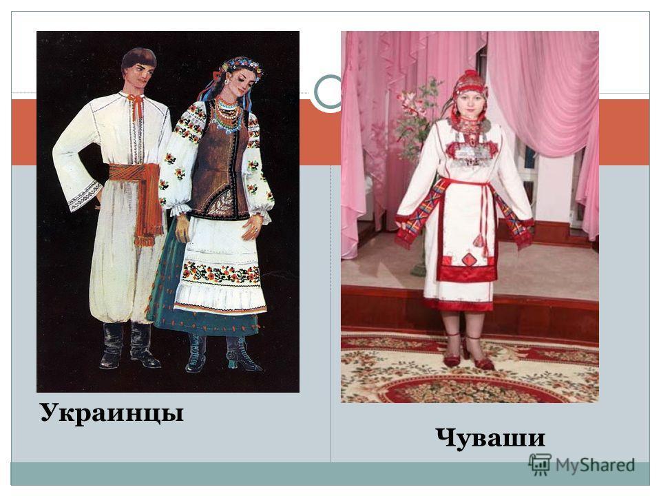 Чуваши Украинцы