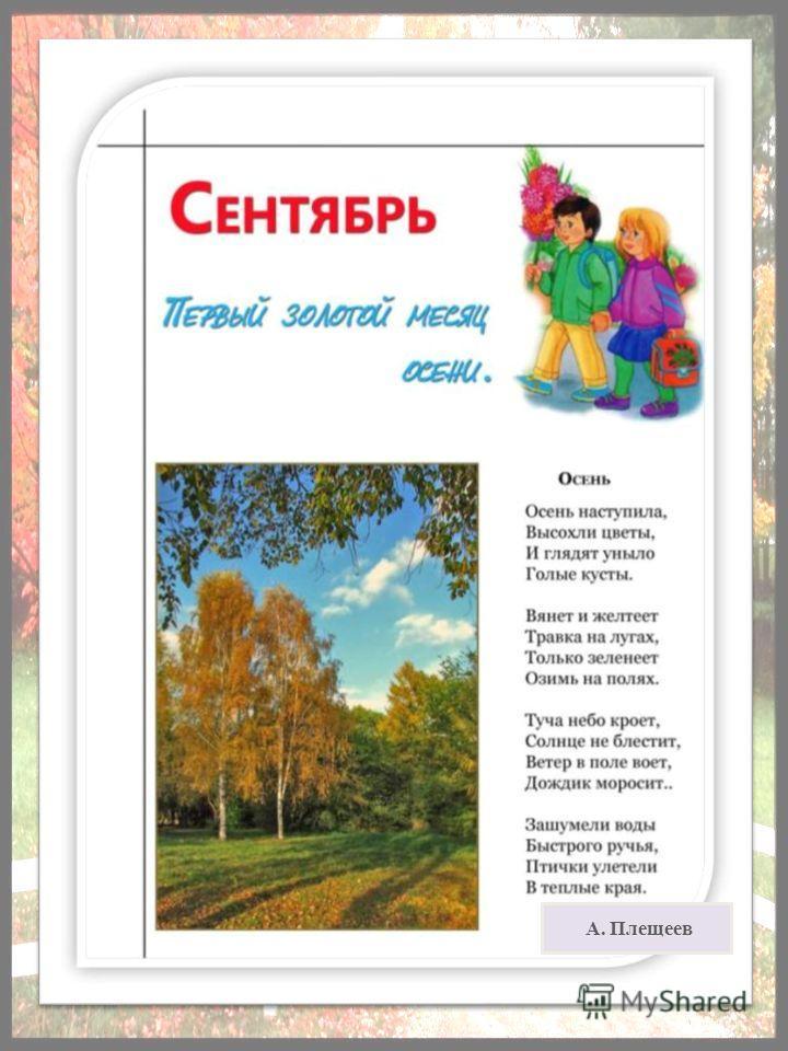 А. Плещеев
