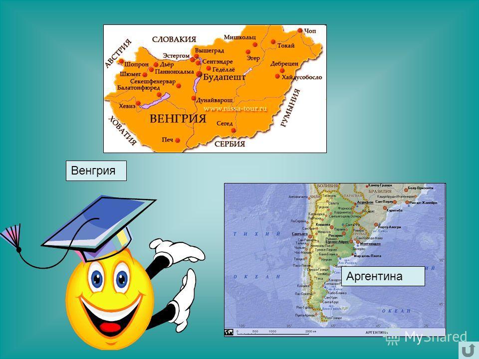 Венгрия Аргентина