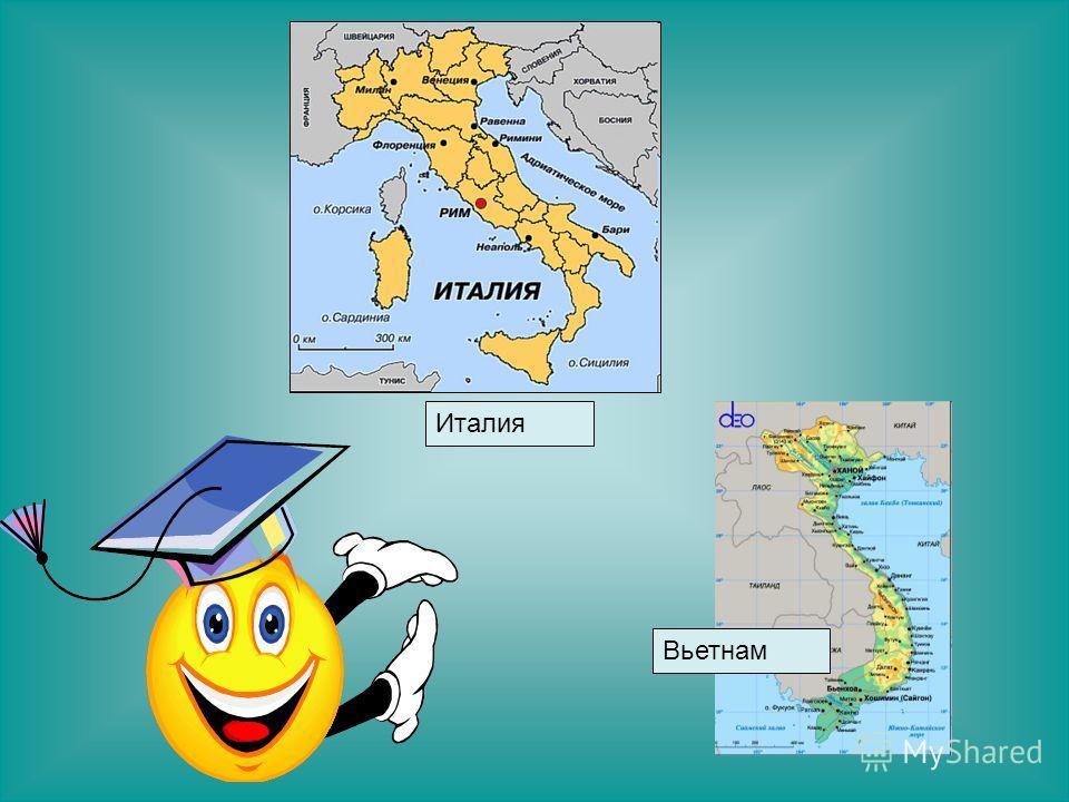 Италия Вьетнам