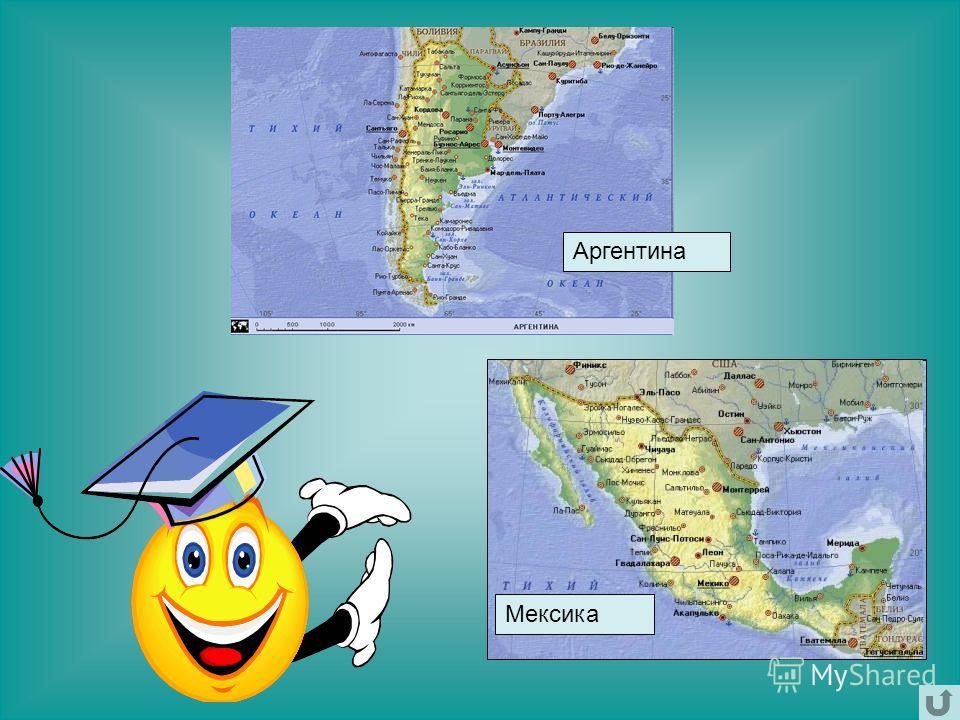 Аргентина Мексика