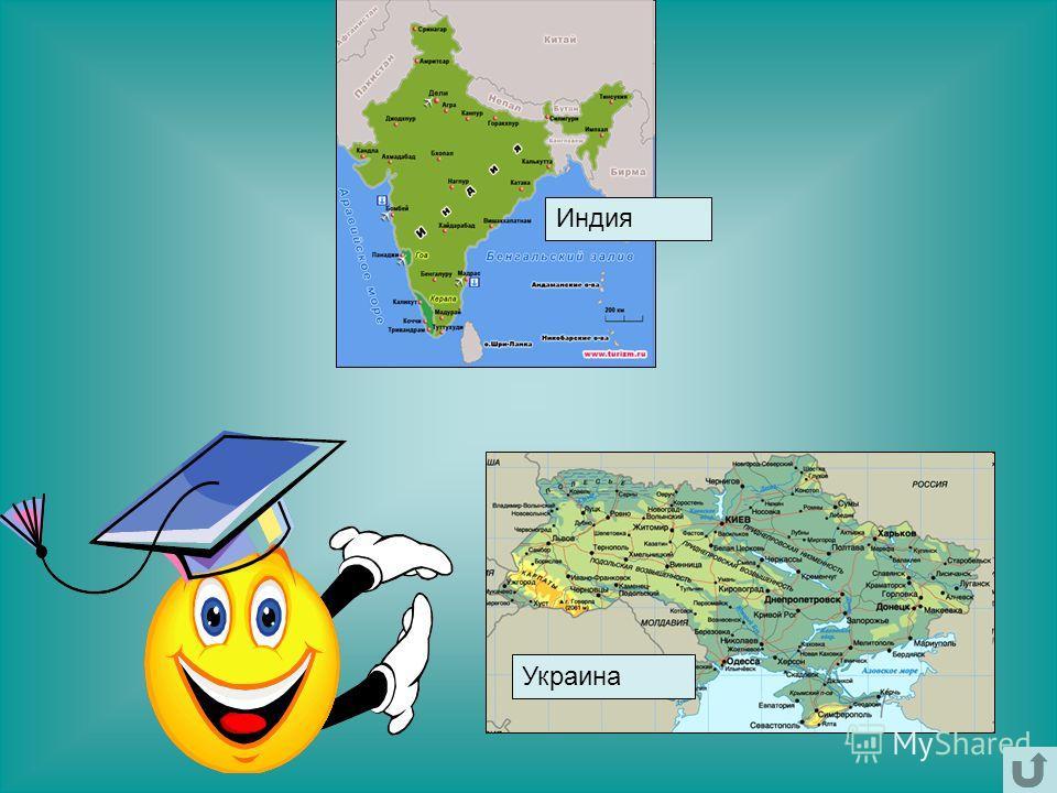 Украина Индия