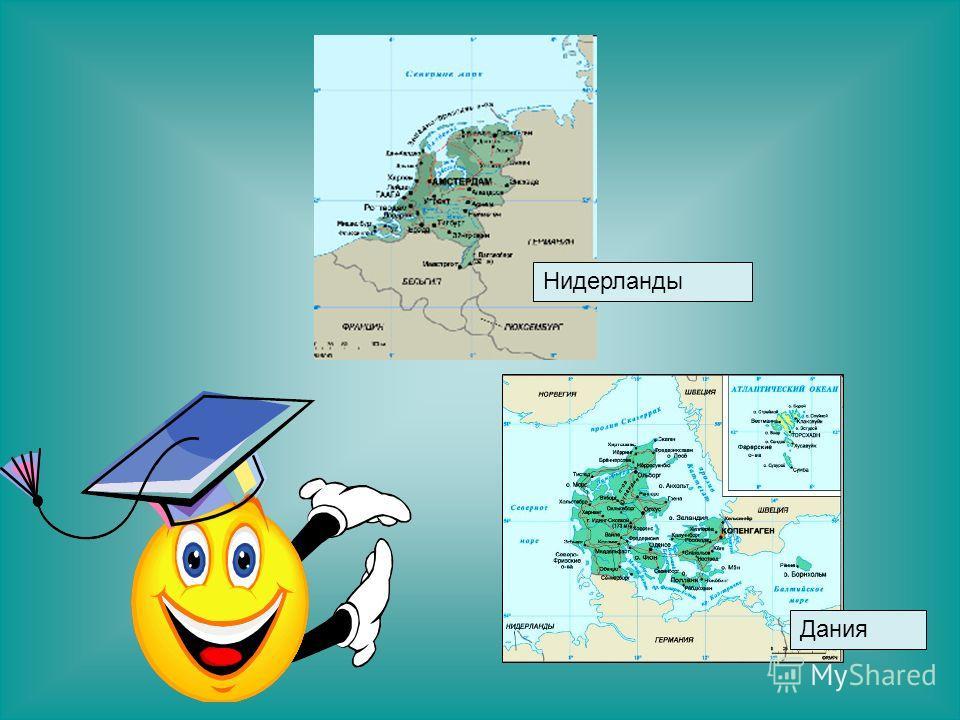 Нидерланды Дания