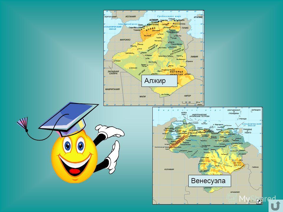 Алжир Венесуэла