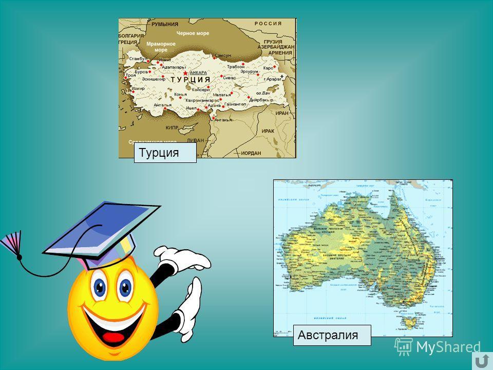 Турция Австралия Турция