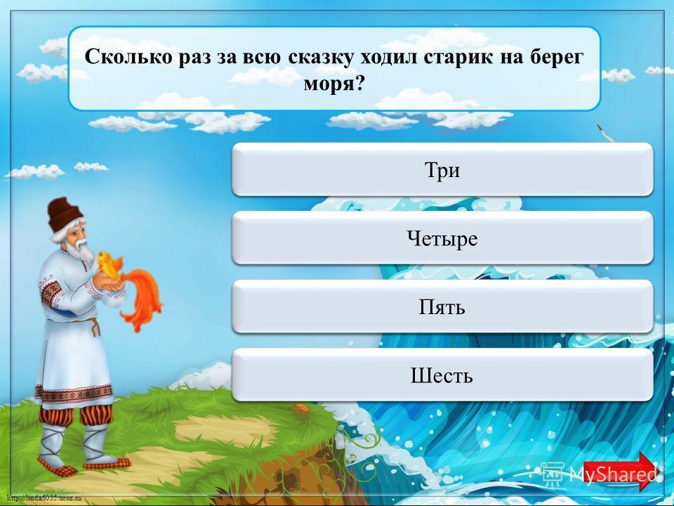 http://linda6035.ucoz.ru/ Переход хода Три Сколько желаний старухи исполнила золотая рыбка? Верно + 1 Четыре Переход хода Пять Переход хода Шесть