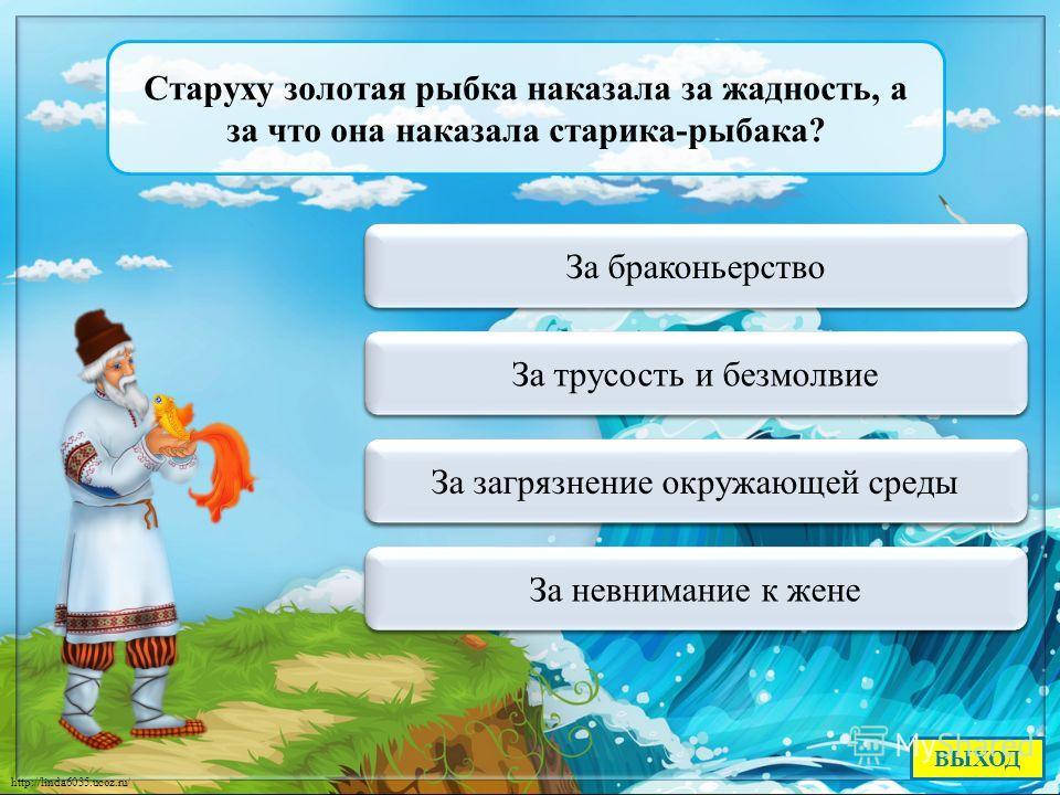 http://linda6035.ucoz.ru/ Переход хода За лень За что в сказке была наказана старуха? Переход хода За враньё Верно + 1 За жадность Переход хода За плохое ведение домашнего хозяйства
