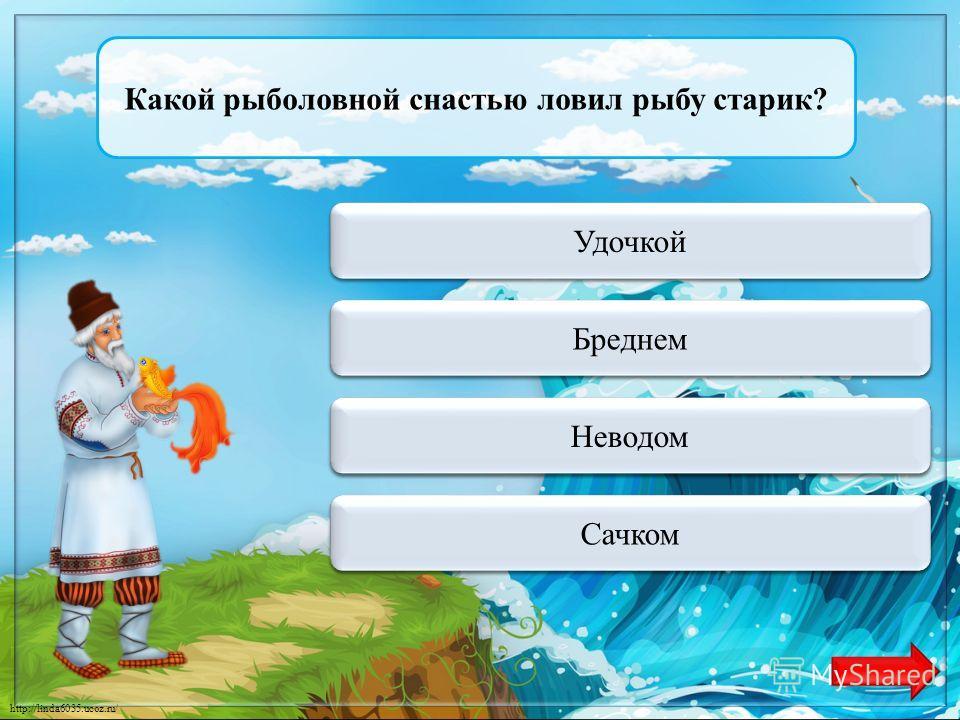 http://linda6035.ucoz.ru/ Переход хода Окна землянки Что было разбитым у старика со старухой? Переход хода Тарелки Переход хода Зеркальце Верно + 1 Корыто