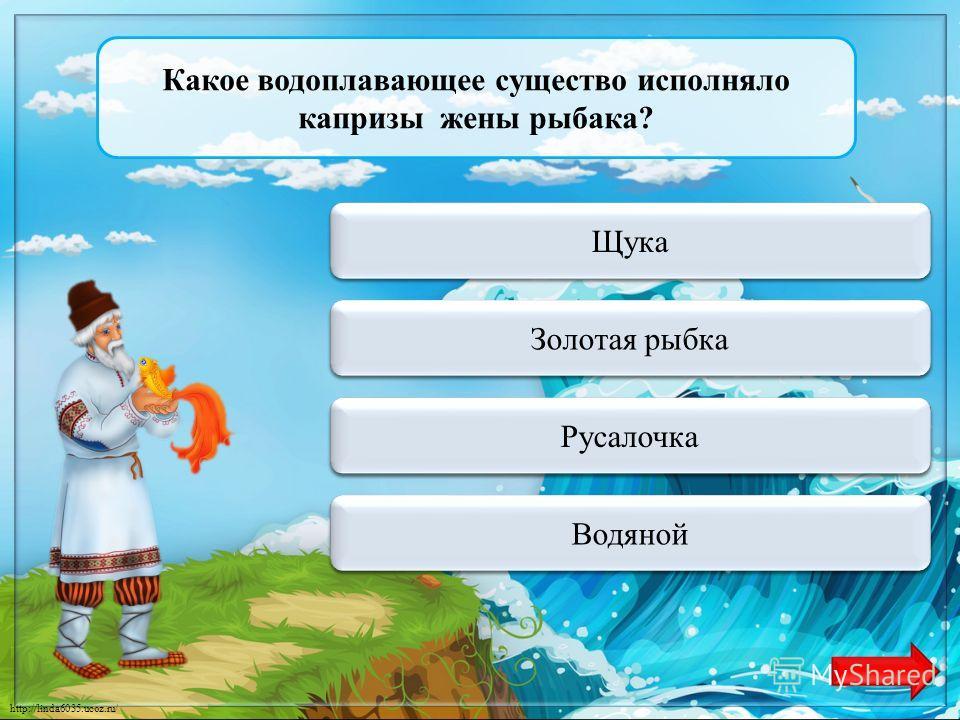 http://linda6035.ucoz.ru/ Переход хода Удочкой Какой рыболовной снастью ловил рыбу старик? Переход хода Бреднем Верно + 1 Неводом Переход хода Сачком