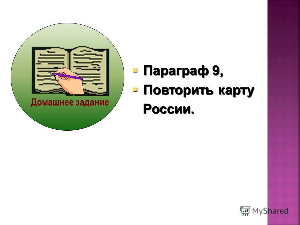 Параграф 9, Параграф 9, Повторить карту Повторить карту России. России. Домашнее задание