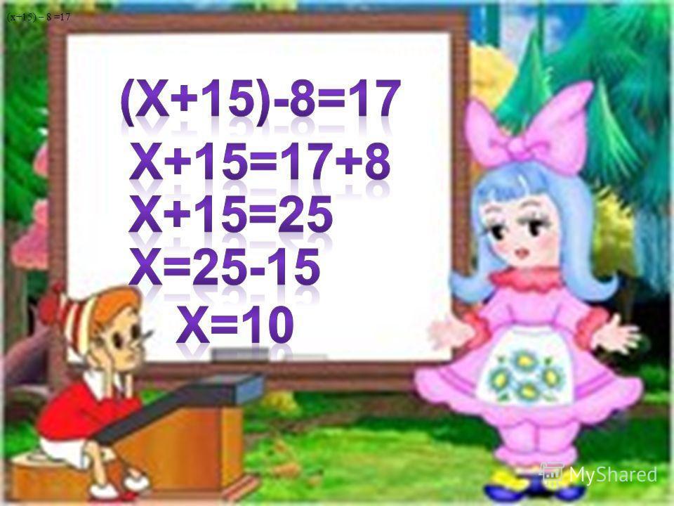 (x+15) – 8 =17