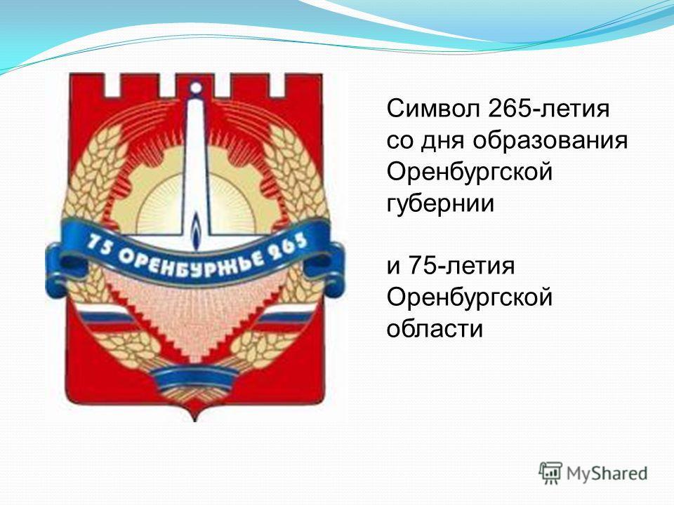 Символ 265-летия со дня образования Оренбургской губернии и 75-летия Оренбургской области