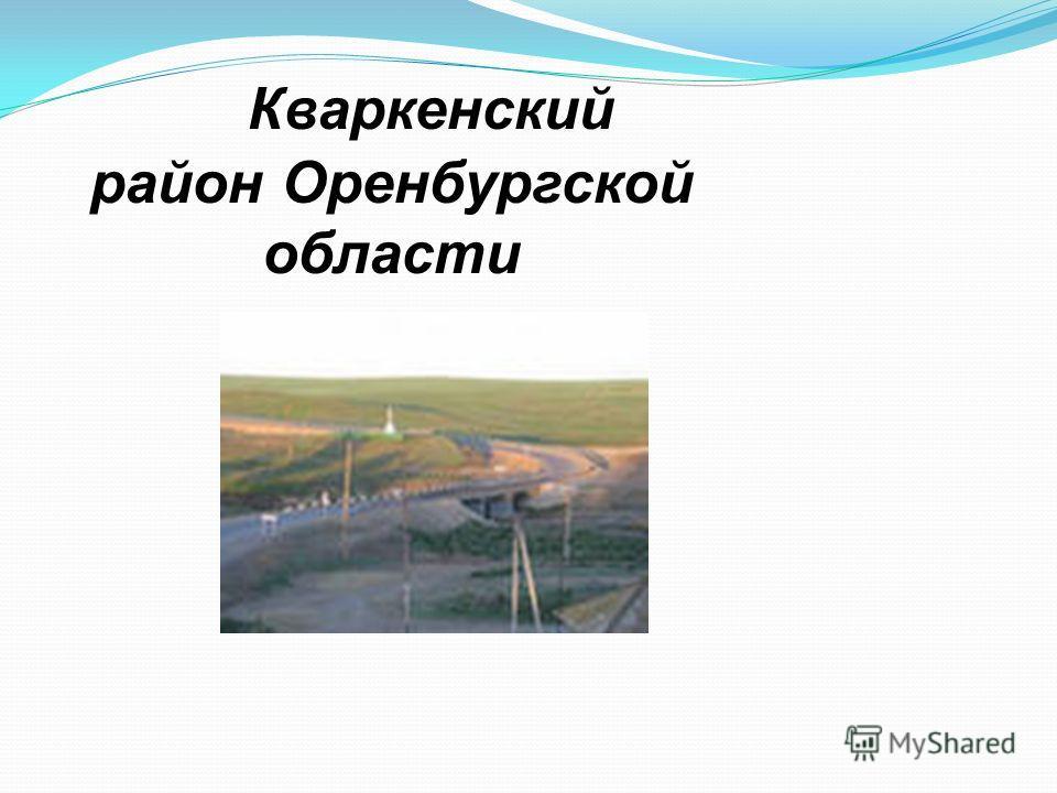 Кваркенский район Оренбургской области