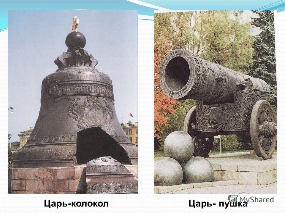 Царь- пушка Царь-колокол