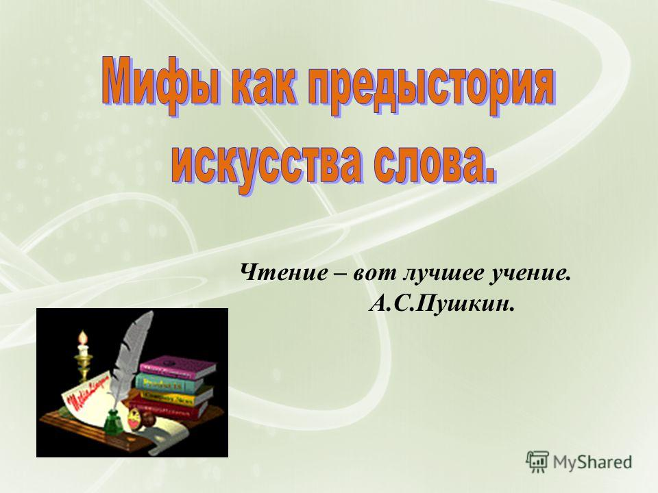 Чтение – вот лучшее учение. А.С.Пушкин.