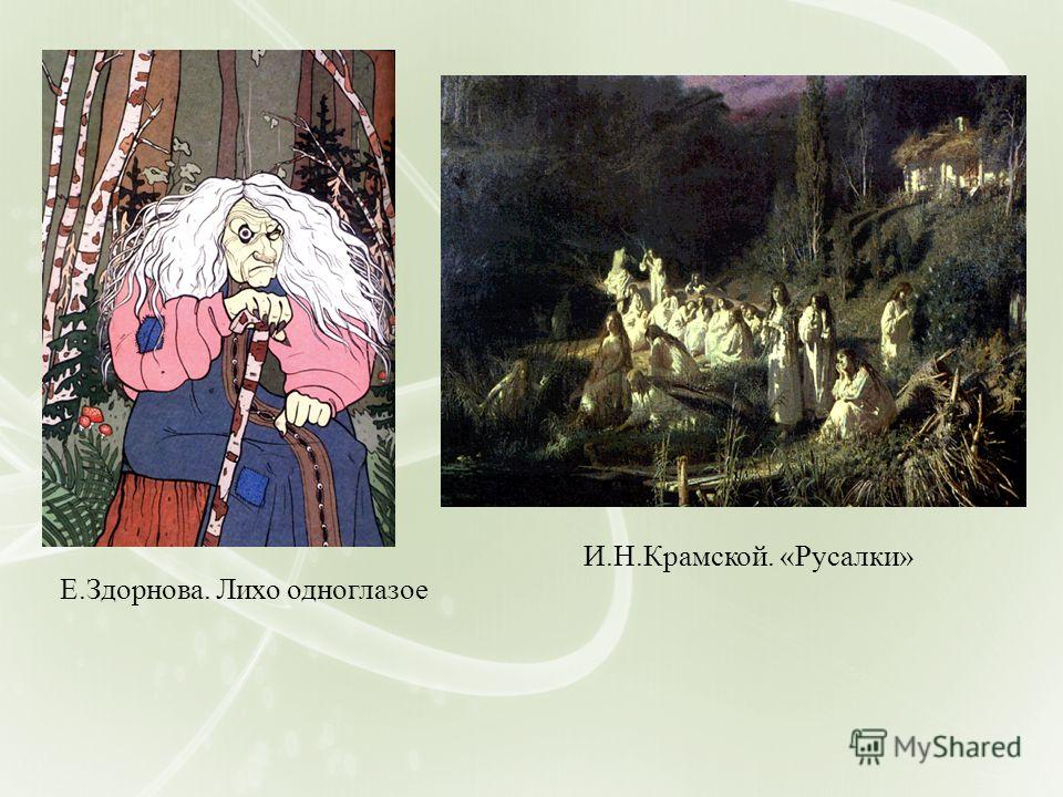 Е.Здорнова. Лихо одноглазое И.Н.Крамской. «Русалки»