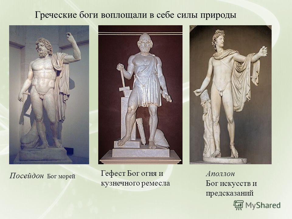 Греческие боги воплощали в себе силы природы Посейдон Бог морей Гефест Бог огня и кузнечного ремесла Аполлон Бог искусств и предсказаний