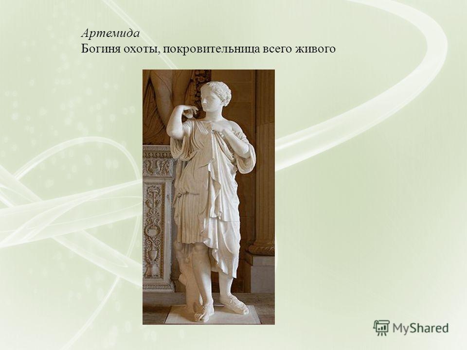 Артемида Богиня охоты, покровительница всего живого