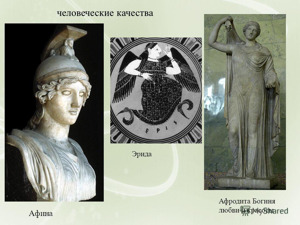 человеческие качества Афина Афродита Богиня любви и красоты Эрида