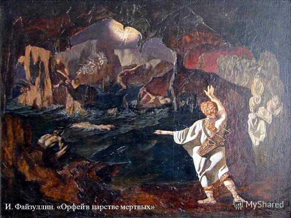 И. Файзуллин. «Орфей в царстве мертвых»