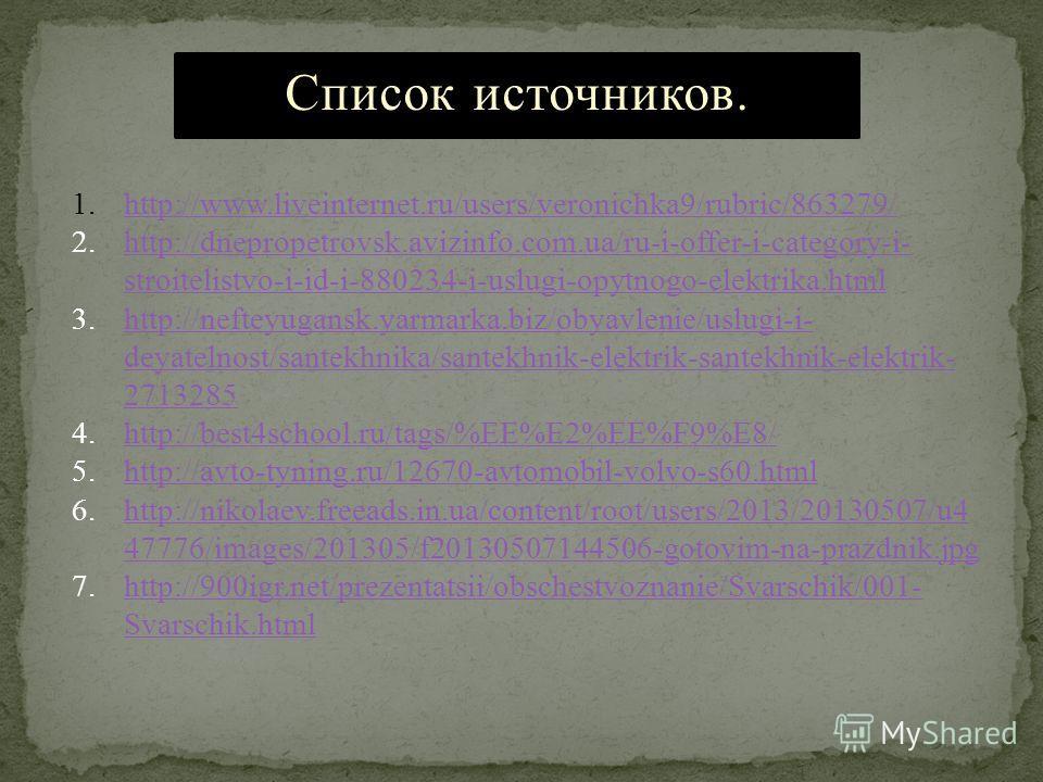Список источников. 1.http://www.liveinternet.ru/users/veronichka9/rubric/863279/http://www.liveinternet.ru/users/veronichka9/rubric/863279/ 2.http://dnepropetrovsk.avizinfo.com.ua/ru-i-offer-i-category-i- stroitelistvo-i-id-i-880234-i-uslugi-opytnogo