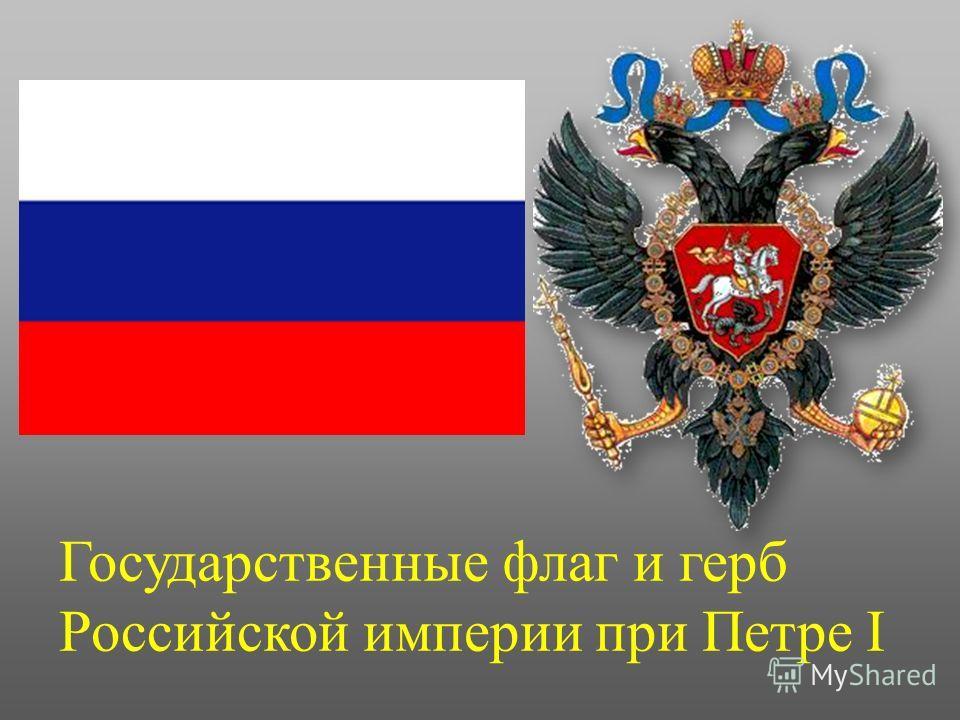 Государственные флаг и герб Российской империи при Петре I