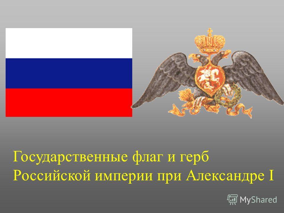 Государственные флаг и герб Российской империи при Александре I
