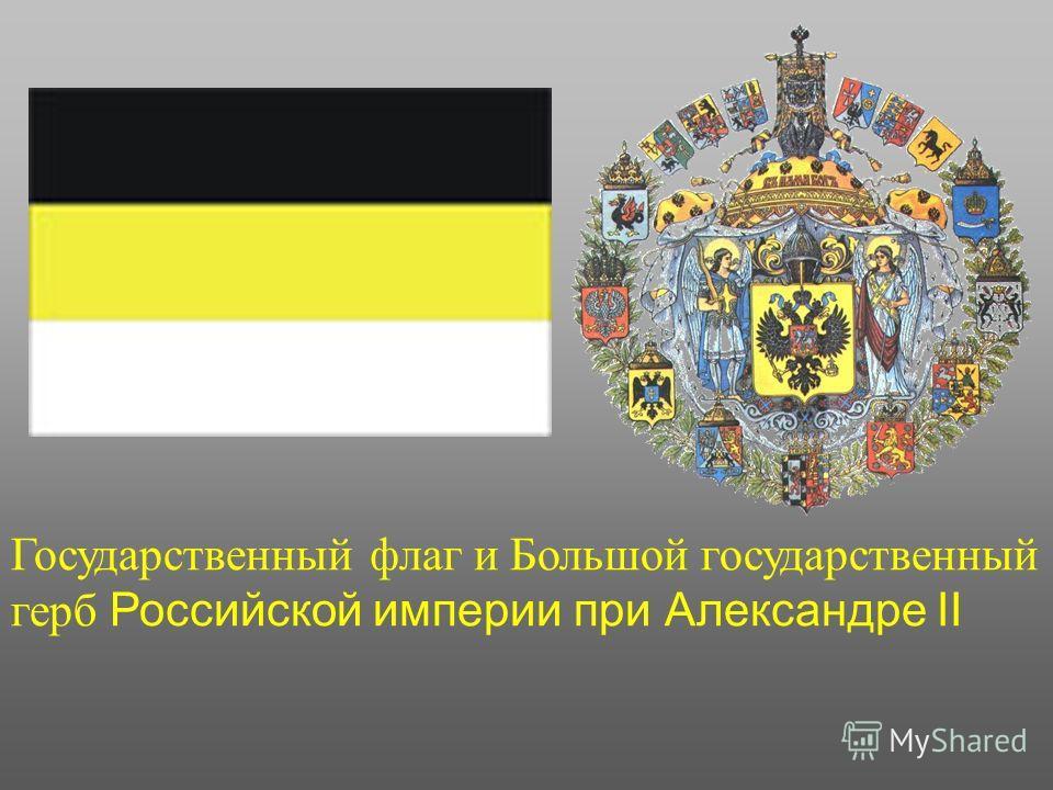 Государственный флаг и Большой государственный герб Российской империи при Александре II