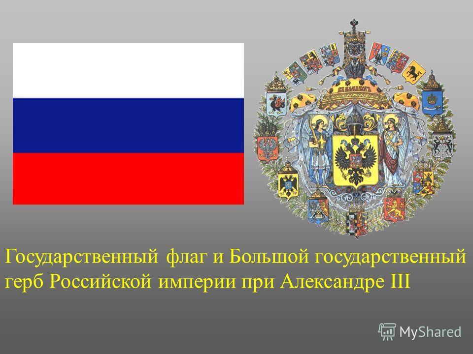 Государственный флаг и Большой государственный герб Российской империи при Александре III