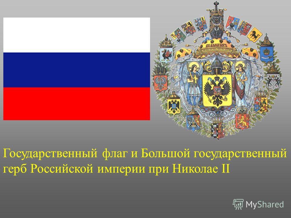 Государственный флаг и Большой государственный герб Российской империи при Николае II