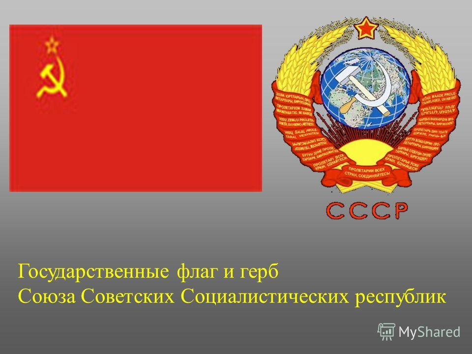 Государственные флаг и герб Союза Советских Социалистических республик