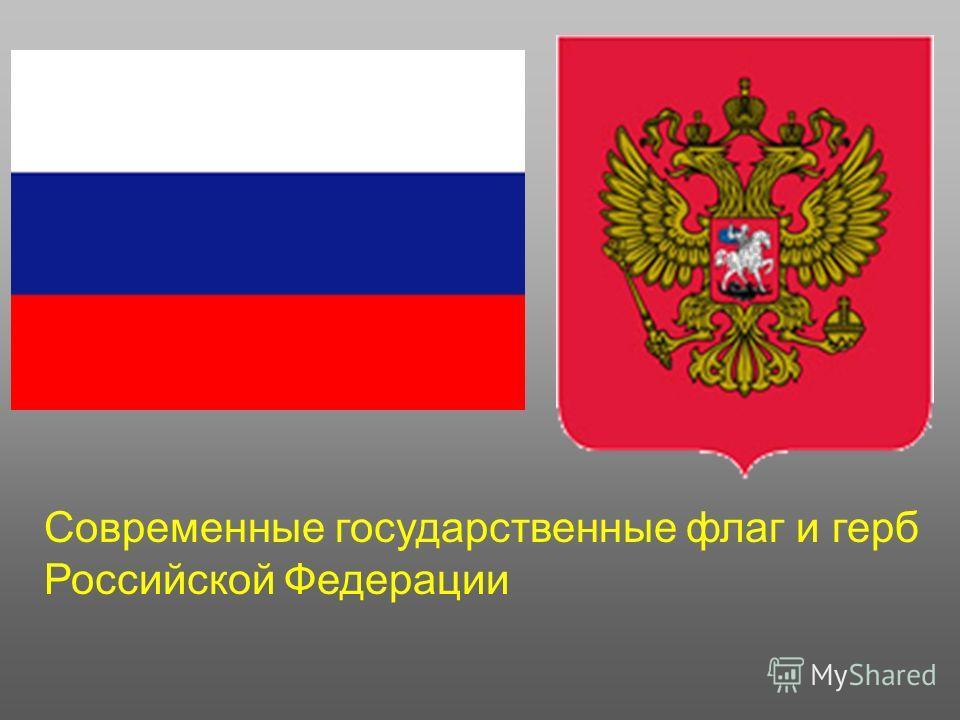 Современные государственные флаг и герб Российской Федерации