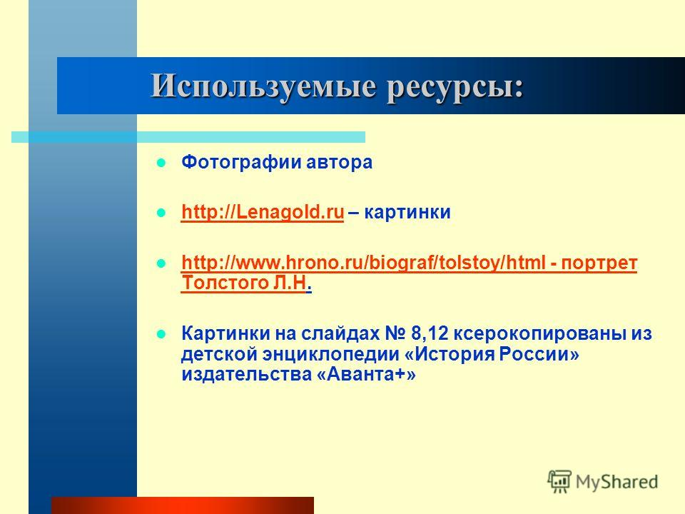Используемые ресурсы: Фотографии автора http://Lenagold.ru – картинки http://Lenagold.ru http://www.hrono.ru/biograf/tolstoy/html - портрет Толстого Л.Н. http://www.hrono.ru/biograf/tolstoy/html - портрет Толстого Л.Н Картинки на слайдах 8,12 ксероко