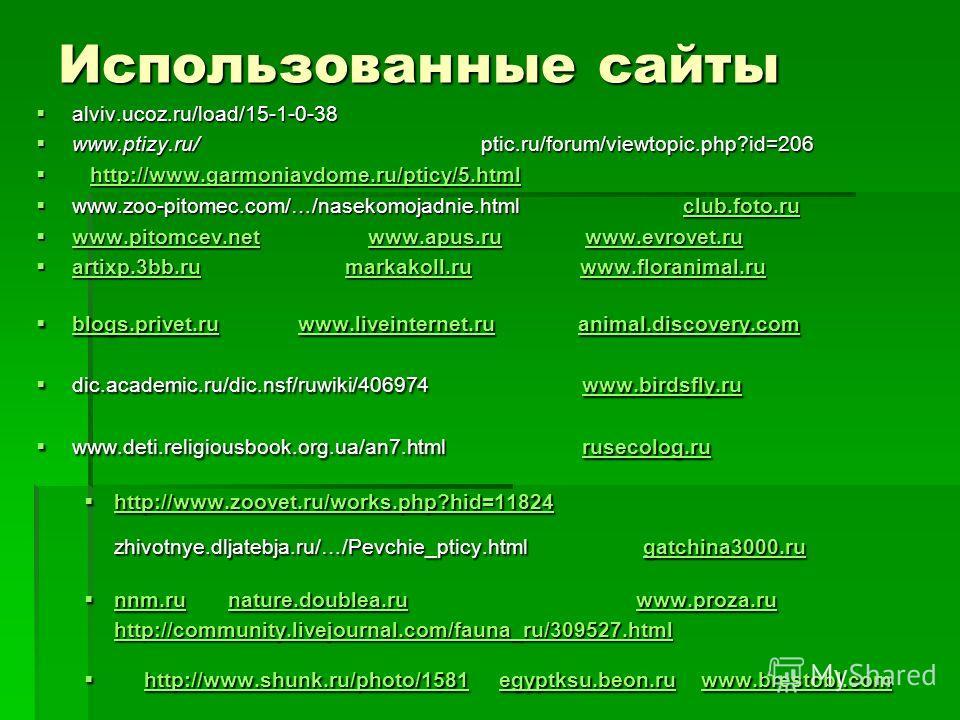 Использованные сайты alviv.ucoz.ru/load/15-1-0-38 alviv.ucoz.ru/load/15-1-0-38 www.ptizy.ru/ ptic.ru/forum/viewtopic.php?id=206 www.ptizy.ru/ ptic.ru/forum/viewtopic.php?id=206 http://www.garmoniavdome.ru/pticy/5. html http://www.garmoniavdome.ru/pti