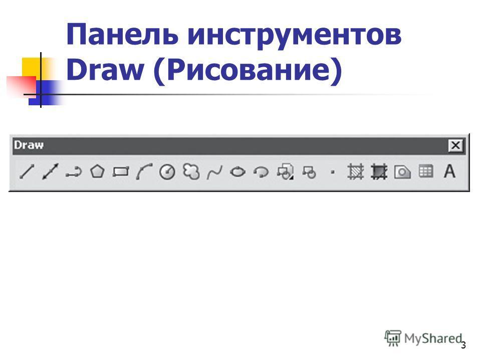 Панель инструментов Draw (Рисование) 3