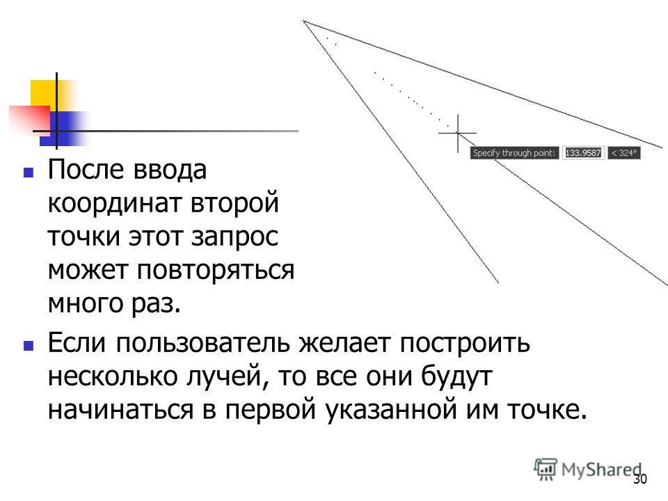 После ввода координат второй точки этот запрос может повторяться много раз. Если пользователь желает построить несколько лучей, то все они будут начинаться в первой указанной им точке. 30