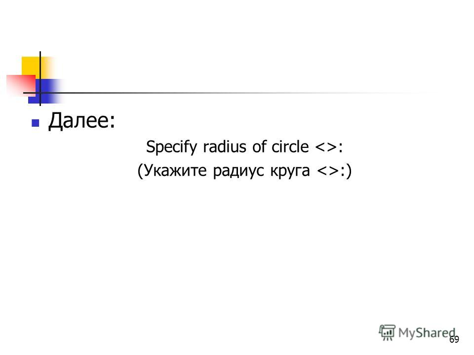 Далее: Specify radius of circle : (Укажите радиус круга :) 69