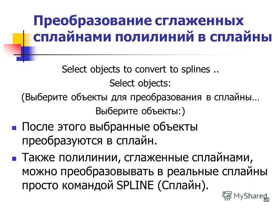 Преобразование сглаженных сплайнами полилиний в сплайны Select objects to convert to splines.. Select objects: (Выберите объекты для преобразования в сплайны… Выберите объекты:) После этого выбранные объекты преобразуются в сплайн. Также полилинии, с
