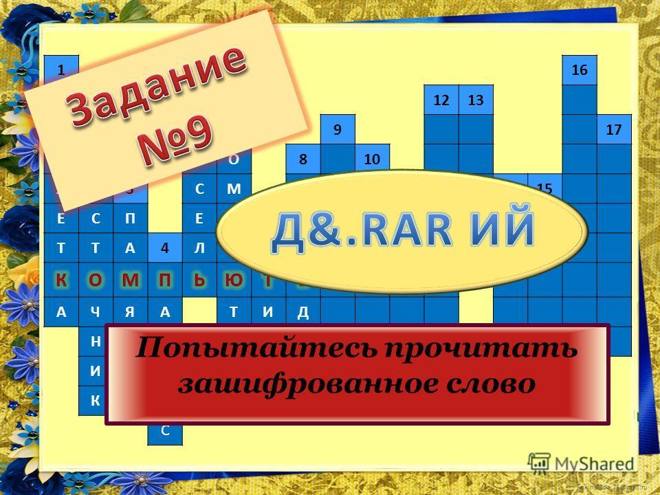 FokinaLida.75@mail.ru 1516 ТП61213 АИК917 Б2КО810 ЛИ3СМП1415 ЕСПЕП7Е11 ТТА4ЛЬЭР АЧЯАТИД НТЛЕКА ИЬТРАЧ КУА С Попытайтесь прочитать зашифрованное слово
