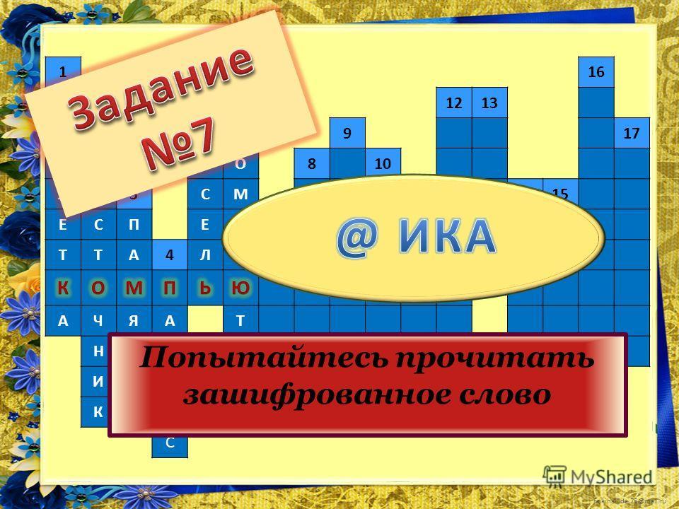 FokinaLida.75@mail.ru 1516 ТП61213 АИК917 Б2КО810 ЛИ3СМ1415 ЕСПЕП711 ТТА4ЛЬ АЧЯАТ НТЛЕ ИЬТР КУ С Попытайтесь прочитать зашифрованное слово