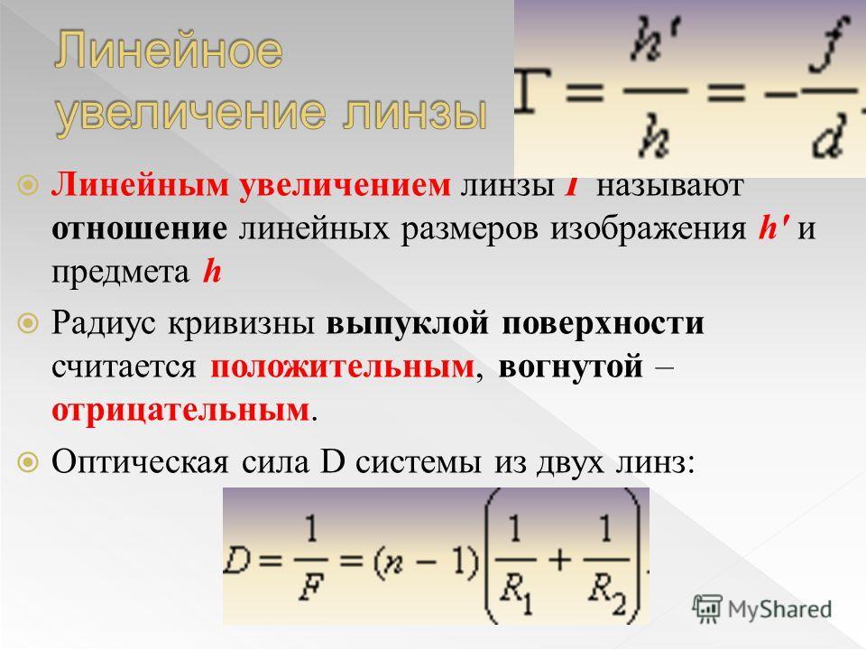 Линейным увеличением линзы Γ называют отношение линейных размеров изображения h' и предмета h Радиус кривизны выпуклой поверхности считается положительным, вогнутой – отрицательным. Оптическая сила D системы из двух линз: