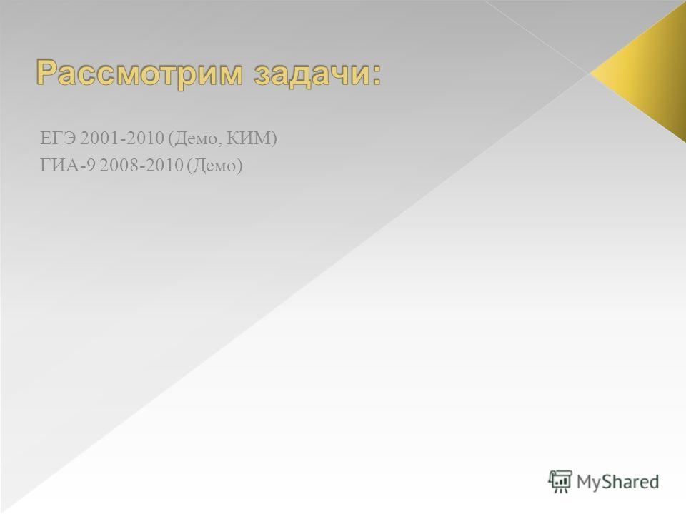ЕГЭ 2001-2010 (Демо, КИМ) ГИА-9 2008-2010 (Демо)