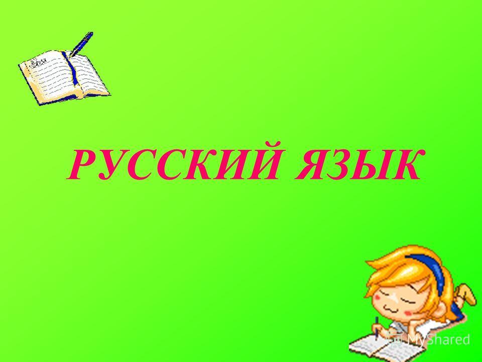 РУССКИЙ Я ЗЫК