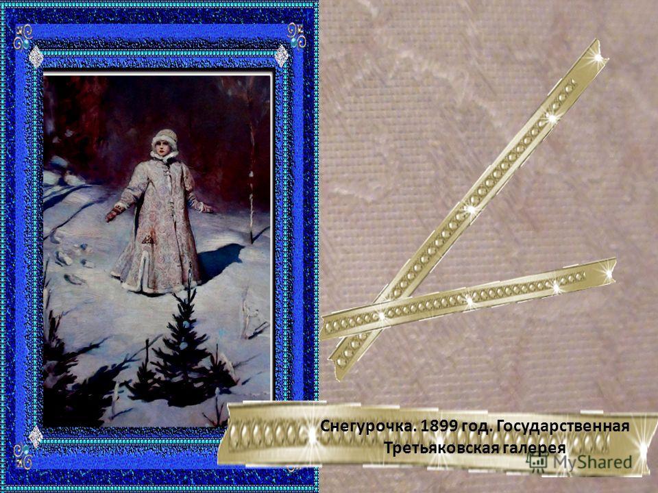Снегурочка. 1899 год. Государственная Третьяковская галерея