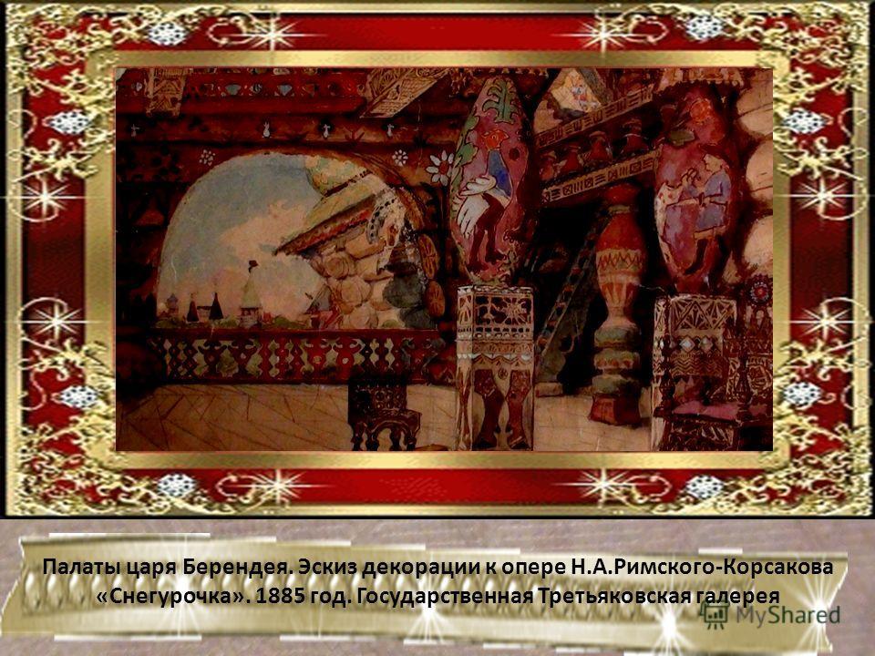 Палаты царя Берендея. Эскиз декорации к опере Н.А.Римского-Корсакова «Снегурочка». 1885 год. Государственная Третьяковская галерея