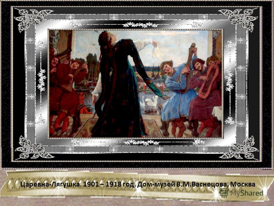 Царевна-Лягушка. 1901 – 1918 год. Дом-музей В.М.Васнецова, Москва