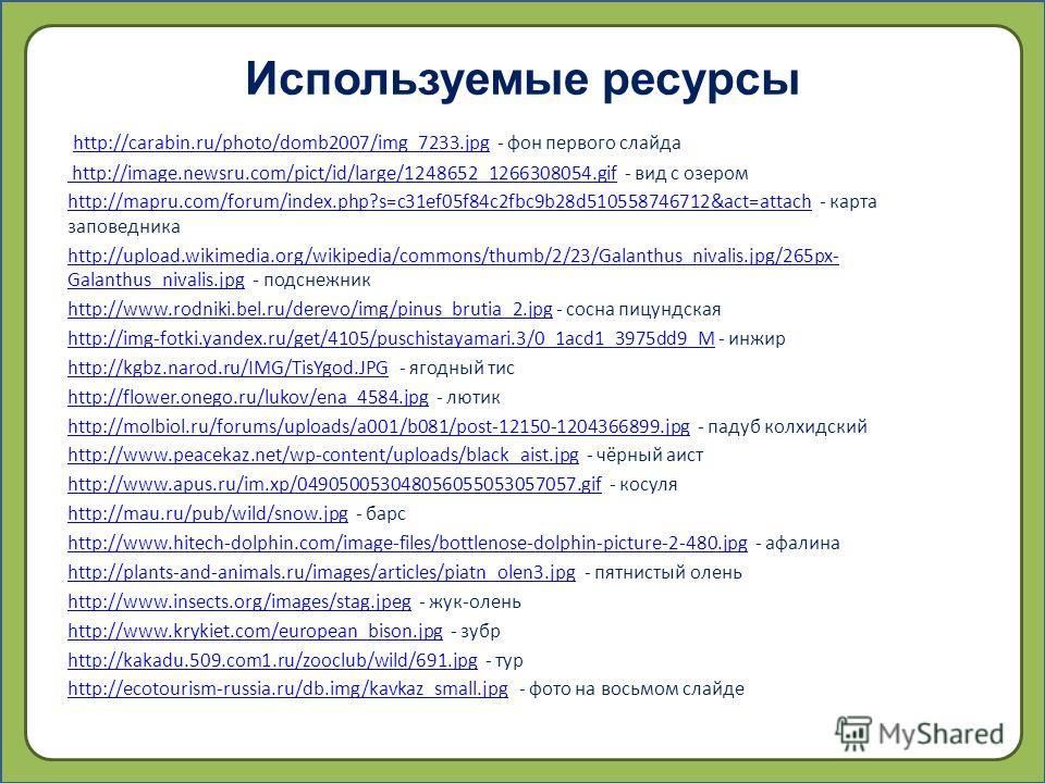 Используемые ресурсы http://carabin.ru/photo/domb2007/img_7233. jpg - фон первого слайда http://carabin.ru/photo/domb2007/img_7233. jpg http://image.newsru.com/pict/id/large/1248652_1266308054. gif http://image.newsru.com/pict/id/large/1248652_126630