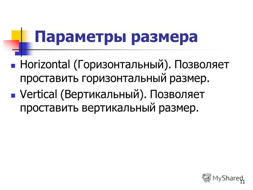 Параметры размера Horizontal (Горизонтальный). Позволяет проставить горизонтальный размер. Vertical (Вертикальный). Позволяет проставить вертикальный размер. 11